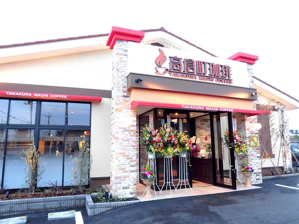 高倉町珈琲小平店
