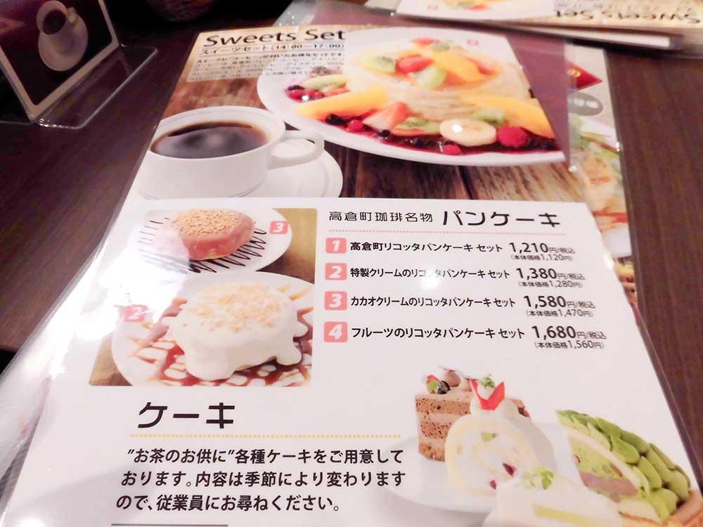高倉町珈琲小平店ティータイムメニュー