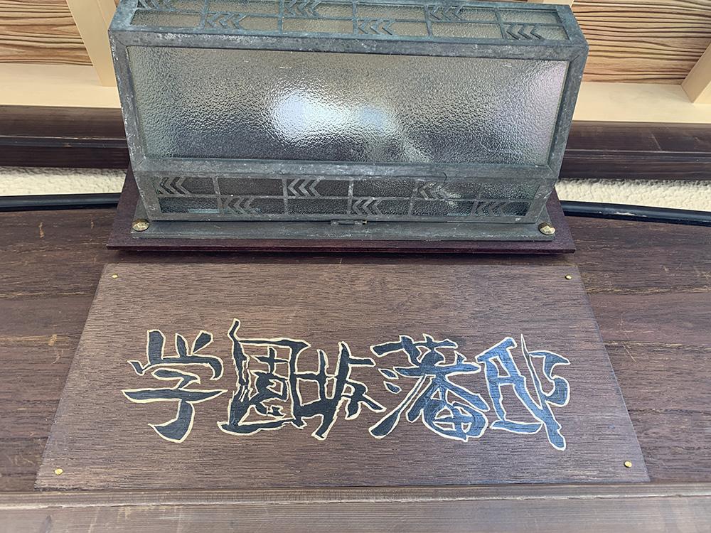 学園坂藩邸