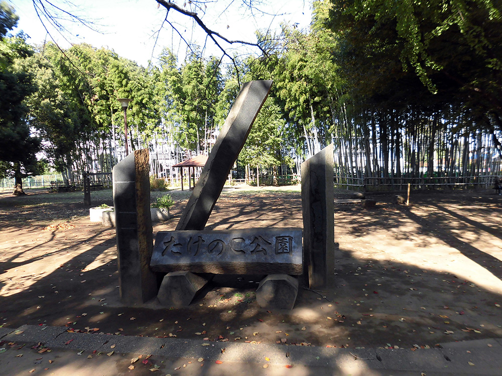 たけのこ公園